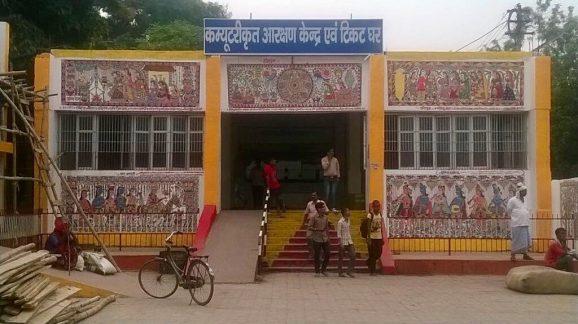 Madhubani Railway Station (Reservation Centre)